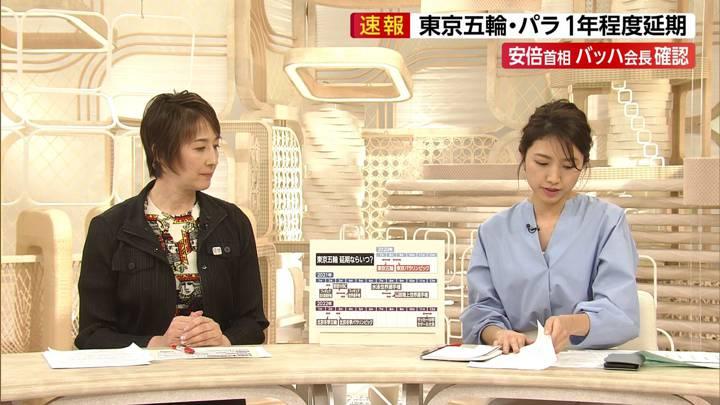 2020年03月24日三田友梨佳の画像08枚目