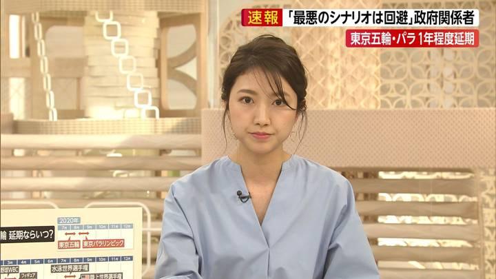 2020年03月24日三田友梨佳の画像10枚目