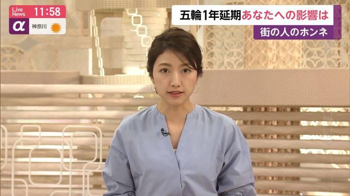 2020年03月24日三田友梨佳の画像22枚目