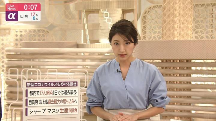 2020年03月24日三田友梨佳の画像28枚目