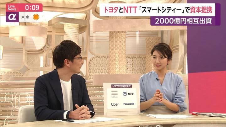 2020年03月24日三田友梨佳の画像29枚目