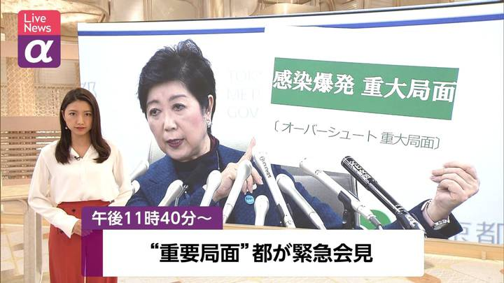 2020年03月25日三田友梨佳の画像01枚目