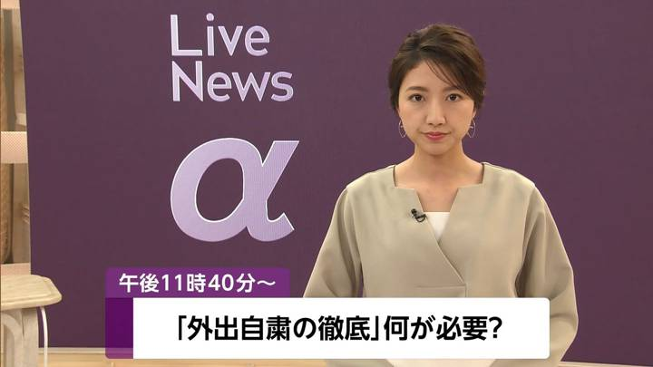 2020年03月26日三田友梨佳の画像01枚目