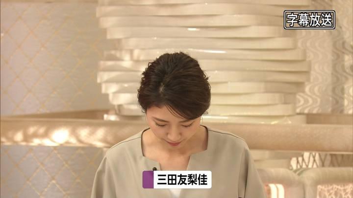 2020年03月26日三田友梨佳の画像05枚目