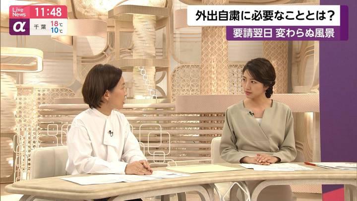 2020年03月26日三田友梨佳の画像12枚目