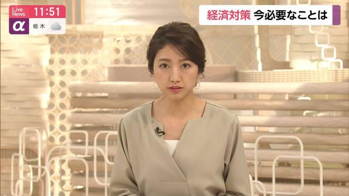 2020年03月26日三田友梨佳の画像14枚目