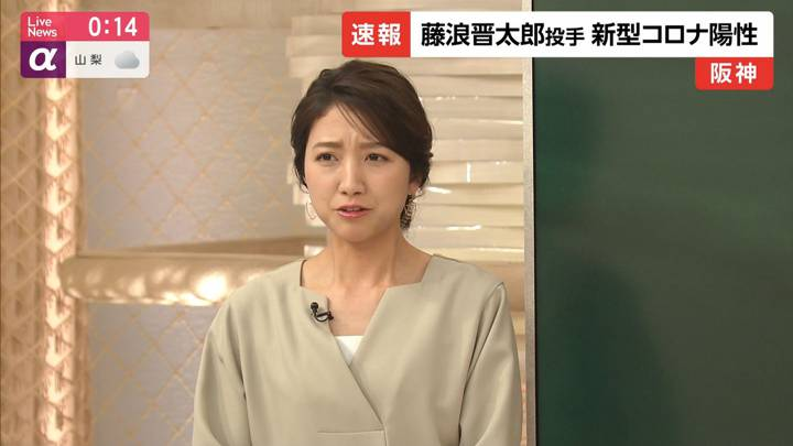 2020年03月26日三田友梨佳の画像27枚目