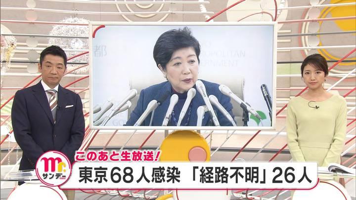 2020年03月29日三田友梨佳の画像01枚目