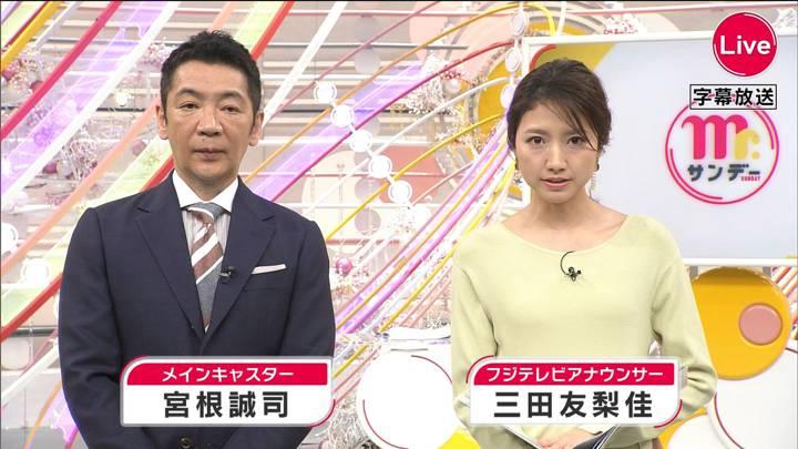 2020年03月29日三田友梨佳の画像04枚目