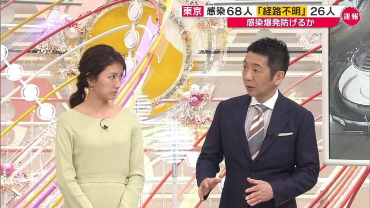 2020年03月29日三田友梨佳の画像16枚目