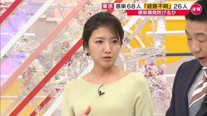 2020年03月29日三田友梨佳の画像18枚目