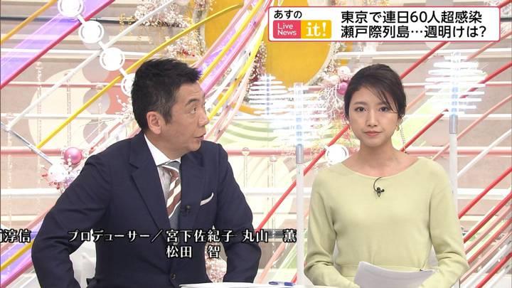 2020年03月29日三田友梨佳の画像30枚目