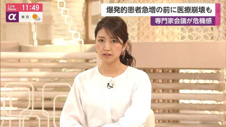 2020年04月01日三田友梨佳の画像10枚目
