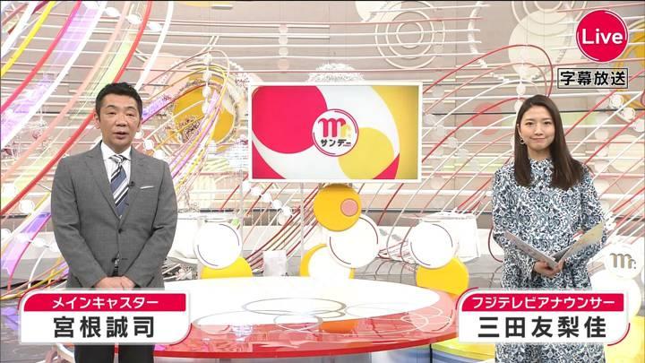 2020年04月05日三田友梨佳の画像03枚目