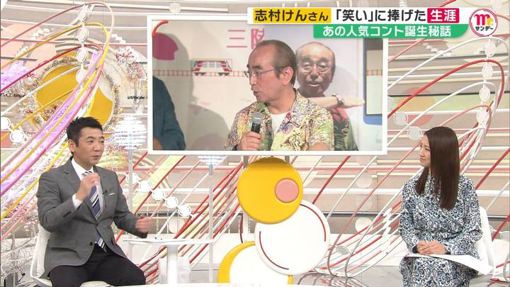2020年04月05日三田友梨佳の画像08枚目
