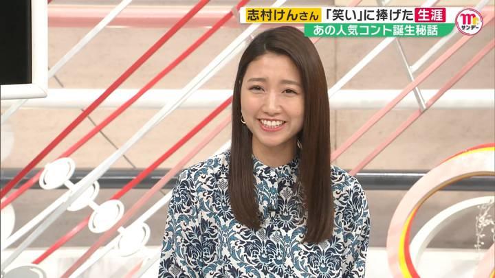 2020年04月05日三田友梨佳の画像09枚目