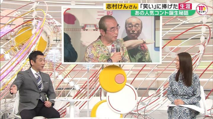 2020年04月05日三田友梨佳の画像14枚目