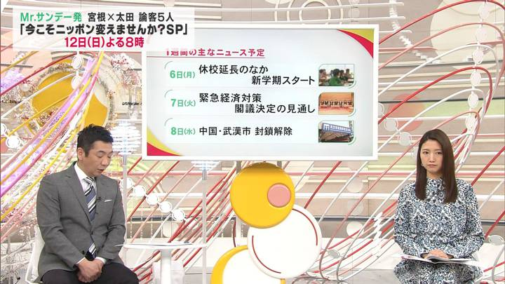 2020年04月05日三田友梨佳の画像24枚目