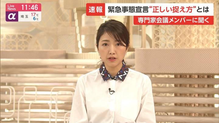 2020年04月06日三田友梨佳の画像09枚目