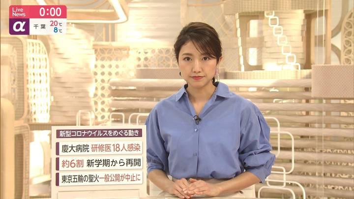 2020年04月07日三田友梨佳の画像19枚目
