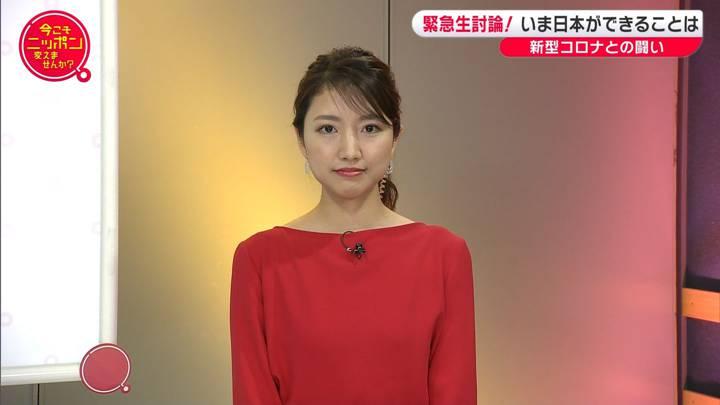 2020年04月12日三田友梨佳の画像02枚目