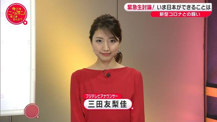 2020年04月12日三田友梨佳の画像04枚目