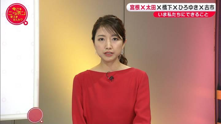 2020年04月12日三田友梨佳の画像05枚目