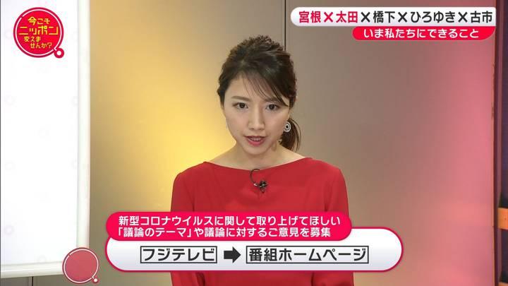 2020年04月12日三田友梨佳の画像06枚目