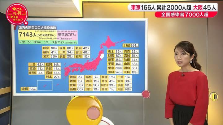 2020年04月12日三田友梨佳の画像07枚目