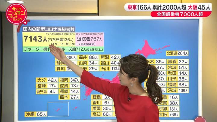 2020年04月12日三田友梨佳の画像08枚目