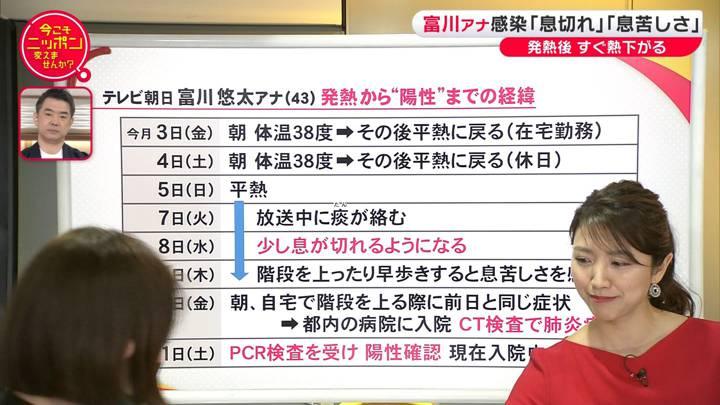 2020年04月12日三田友梨佳の画像10枚目
