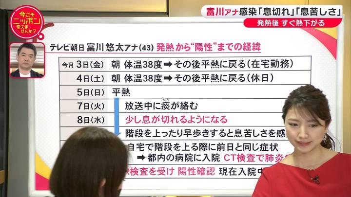 2020年04月12日三田友梨佳の画像11枚目