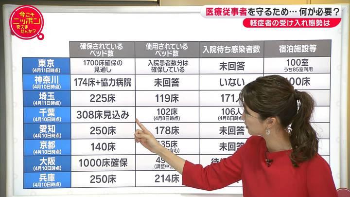 2020年04月12日三田友梨佳の画像14枚目