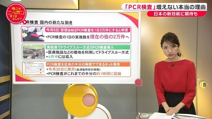 2020年04月12日三田友梨佳の画像16枚目