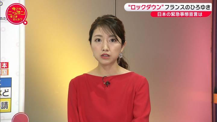 2020年04月12日三田友梨佳の画像18枚目