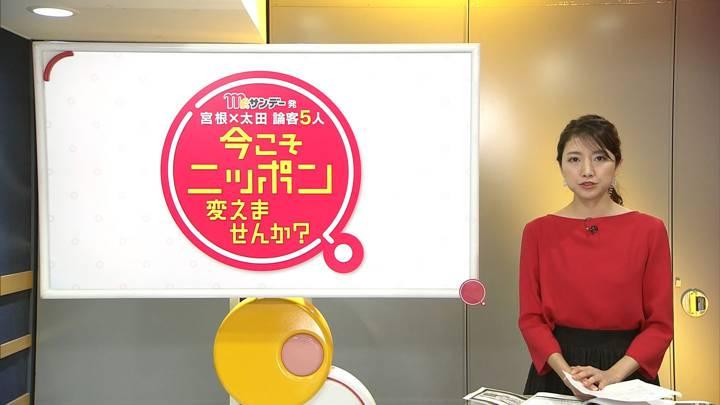 2020年04月12日三田友梨佳の画像21枚目