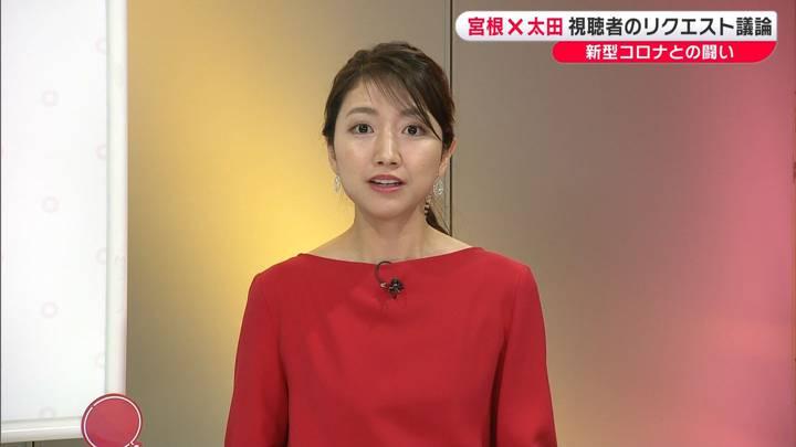 2020年04月12日三田友梨佳の画像22枚目