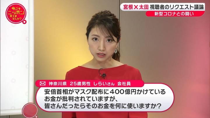 2020年04月12日三田友梨佳の画像25枚目