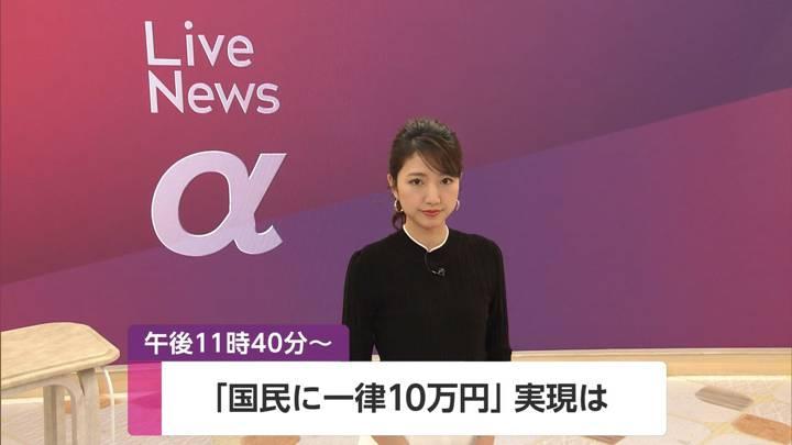 2020年04月15日三田友梨佳の画像01枚目