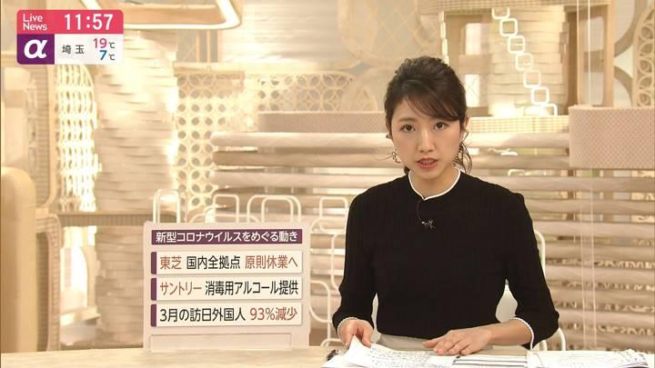 2020年04月15日三田友梨佳の画像18枚目