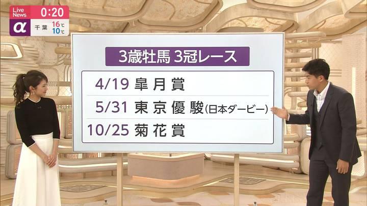 2020年04月15日三田友梨佳の画像23枚目