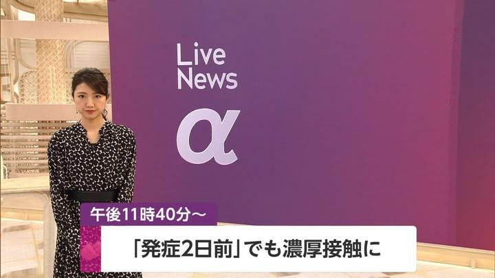2020年04月21日三田友梨佳の画像01枚目