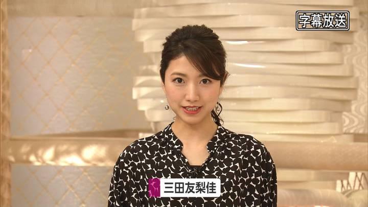 2020年04月21日三田友梨佳の画像05枚目
