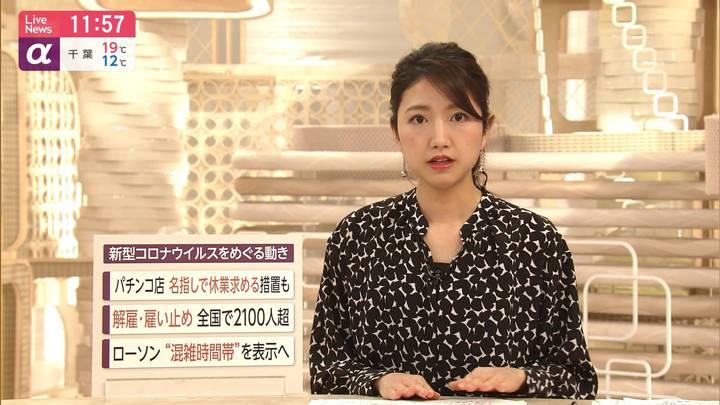 2020年04月21日三田友梨佳の画像11枚目