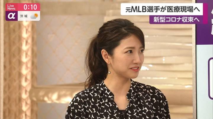 2020年04月21日三田友梨佳の画像20枚目