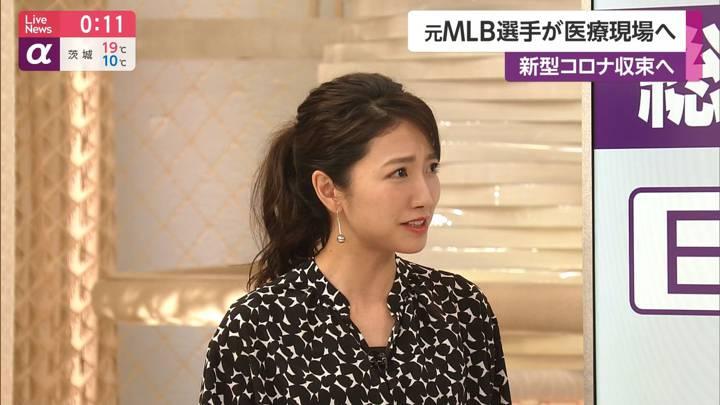2020年04月21日三田友梨佳の画像21枚目