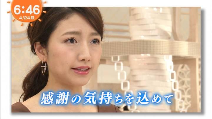 2020年04月24日三田友梨佳の画像04枚目