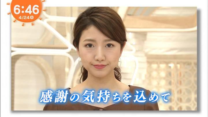 2020年04月24日三田友梨佳の画像05枚目