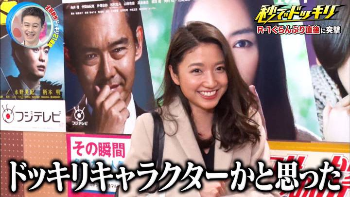 2020年04月25日三田友梨佳の画像07枚目