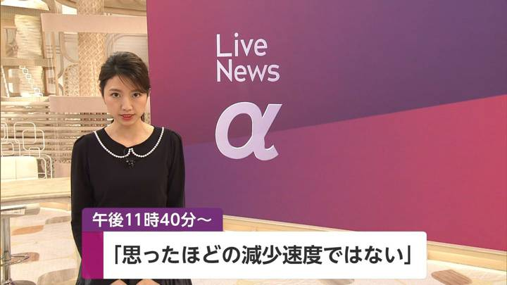 2020年04月27日三田友梨佳の画像01枚目